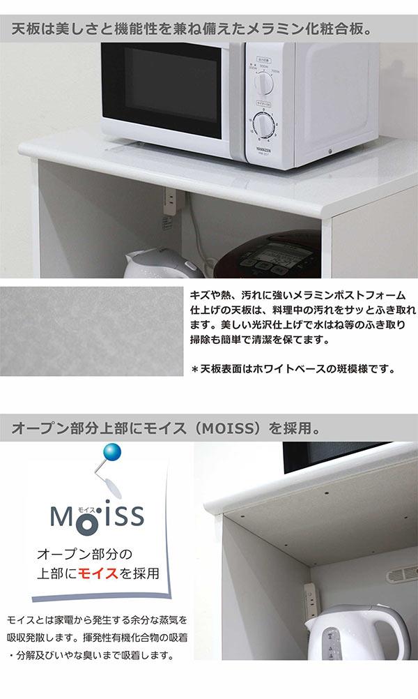 レンジ台 レンジボード 幅70cm W70 奥行48cm 高さ97cm 腰高カウンター キッチン収納 モイス付き MOISS シンプル 北欧 モダン 木製 日本製 完成品