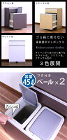 ダストボックス2分別45リットル45lキッチンカウンターキッチン収納大容量フタ付ペールワンタッチ開閉機能付きフルスライドオープンレール付きシンプル北欧モダンおしゃれ木製3色展開完成品日本製送料無料