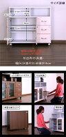 キッチンカウンター幅90cmキッチン収納キャスター付き【送料無料】【モダンインテリア】