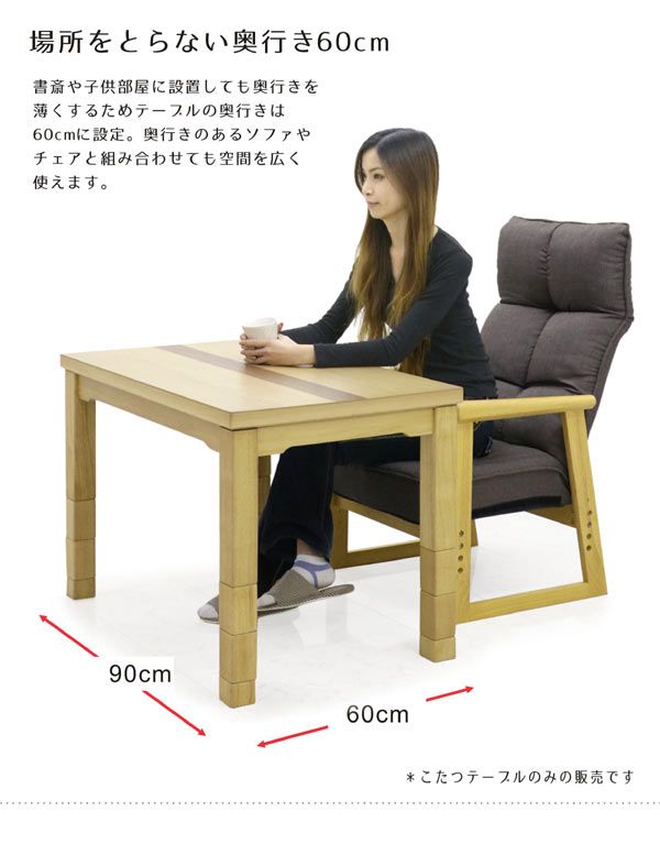 こたつ こたつテーブル ダイニングテーブル リビングテーブル ハイ タイプ 90 90x60 長方形 高さ 調節 継脚 継ぎ足 カジュアル シンプル ナチュラル 北欧 モダン おしゃれ かわいい 和室 洋室 デザイン オールシーズン 木製 ウォールナット材 家具