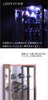 コレクションボードコレクションケースキュリオケースガラスケース幅62cm高さ160cmリビング収納LEDダウンライト付き鍵付き3色対応完成品送料無料