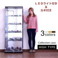 コレクションケースコレクションボードキュリオケースガラスケースガラス幅62cm高さ160cmリビング収納棚透明led照明ダウンライト付き鍵付き完成品楽天家具通販送料無料