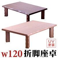 座卓ちゃぶ台テーブルローテーブル幅120cm木製和風折りたたみ式送料無料