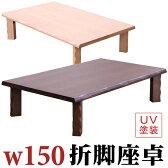 座卓 ちゃぶ台 テーブル ローテーブル 幅150cm 木製 和風 折りたたみ式 送料無料