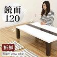 数量限定 座卓 リビングテーブル センターテーブル ちゃぶ台 折脚 幅120cm 鏡面ホワイト 木目 木製 完成品 送料無料