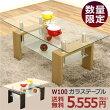 数量限定テーブル座卓幅100cm長方形100テーブル100×50センターテーブルガラステーブルリビングテーブル強化ガラスシンプル北欧モダン2色展開送料無料