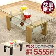 テーブル 座卓 長方形 100 100テーブル 100×50 センターテーブル ガラステーブル リビングテーブル 強化ガラス シンプル おしゃれ 北欧 モダン 送料無料