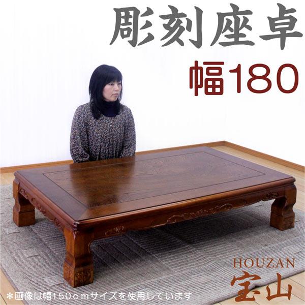 座卓 ちゃぶ台 テーブル ローテーブル幅180cm 彫刻入り 木製 和風 日本製:モダン インテリア リック