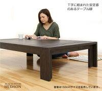 座卓ローテーブルセンターテーブルリビングテーブルちゃぶ台200200×90長方形アジアンモダン木製アカシアウッド材無垢材天然木送料無料