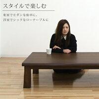 座卓テーブルローテーブルセンターテーブルちゃぶ台幅150cmモダン和風和室モダン木製送料無料