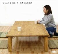 座卓ローテーブルちゃぶ台150150×90長方形北欧シンプルモダン木製無垢材送料無料