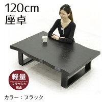 座卓120120×80和モダン長方形ローテーブルリビングテーブルシンプル木製ナグリ加工軽量送料無料