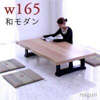座卓ちゃぶ台テーブルローテーブル幅165cm木製木目和風シンプルナチュラルモダン和モダンリビングテーブル座卓テーブル長方形ブラウン格安通販楽天送料無料