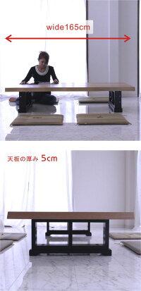 和モダンテーブルローテーブルリビングテーブルダイニングテーブル座卓ちゃぶ台幅165cm165x90長方形木製木目和風洋風北欧モダンシンプルナチュラル楽天家具通販送料無料