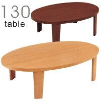 座卓ちゃぶ台リビングテーブルセンターテーブルオーバルテーブル幅130cm楕円形木製折れ脚シンプルモダン2色対応送料無料