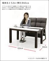 こたつこたつテーブルダイニングテーブルリビングテーブルハイタイプ120120x60長方形高さ調節継脚継ぎ足シンプル北欧モダンおしゃれかわいいデザインオールシーズン木製楽天家具通販送料無料