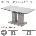 ダイニングテーブル伸長式伸縮ダイニングテーブル白140×80180×80高さ72cm大判北欧モダンおしゃれクールスタイリッシュデザインインテリアストーンコンクリート柄コンクリート調楽天家具通販送料無料