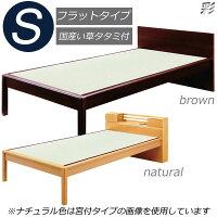 ベッドシングルベッドベッドフレーム畳ベッドフラットタイプい草タイプ国産畳付き防カビ防虫ナチュラルブラウン2色対応和風和シンプルモダン木製おしゃれ送料無料
