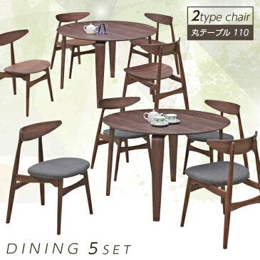 ダイニングテーブルセット ダイニングセット ダイニングテーブル 丸テーブル 円形 円卓 110x110 110テーブル 5点セット 4人掛け 4人用 シンプル モダン 北欧 おしゃれ ウォールナット ブラウン 木製 楽天 家具通販 送料無料