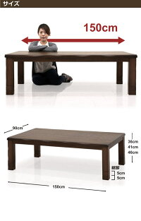 こたつテーブルこたつテーブルローテーブルリビングテーブルセンターテーブル150×90長方形大判大きめ家具調コタツ座卓ちゃぶ台高さ調節継脚継ぎ足和風洋風北欧モダンおしゃれデザインナグリ仕様浮造りタモ突板材木製家具送料無料