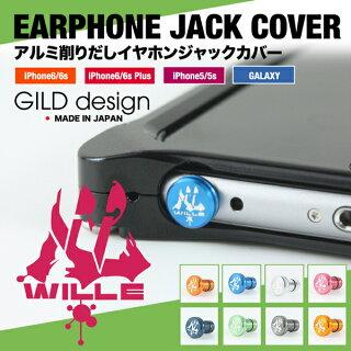 ギルドデザインスマートフォン用アルミ削り出しイヤホンジャックカバーエヴァンゲリオンWILLEXperiaiPhone