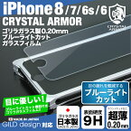 クリスタルアーマーiPhone7ブルーライトカット強化ガラスフィルム0.2mmforiPhone7/6s/6ギルドデザイン