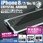 クリスタルアーマーiPhone7覗き見防止強化ガラスフィルム0.2mmforiPhone7/6s/6ギルドデザイン