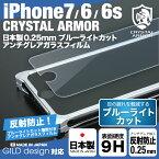 クリスタルアーマーiPhone7アンチグレアブルーライトカット強化ガラスフィルム0.25mmforiPhone7/6s/6ギルドデザイン