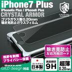 クリスタルアーマーiPhone7Plus覗き見防止強化ガラス0.2mmforiPhone7Plusギルドデザイン