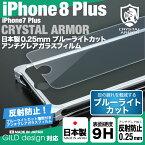 クリスタルアーマーiPhone7Plusアンチグレアブルーライトカット強化ガラス0.25mmforiPhone7Plusギルドデザイン