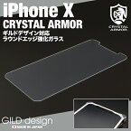 iPhoneXガラスフィルムキルドデザイン対応クリスタルアーマーラウンドエッジ強化ガラス0.33mmforiPhoneX