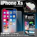 iPhoneXs ガラスフィルム クリスタルアーマー ブルー...