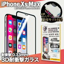 iPhoneXs Max ガラスフィルム クリスタルアーマー...