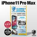 iPhone11 Pro Max 6.5インチ ガラスフィル...