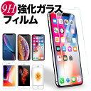 ガラスフィルム フィルム iPhone11 pro iPho...