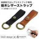 純銅削り出しアシストフック専用 栃木レザーストラップ ギルドデザイン GILD design 日本製