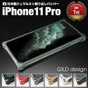 【即納在庫あり】【日本製アルミ削り出し】 ギルドデザイン iPhone11 Pro バンパー iPhone 11 pro アルミバ...
