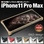 【日本製アルミ削り出し】ギルドデザインiPhone11ProMaxバンパーiPhone11promaxアルミバンパーケースカバーGILDdesignアルミ耐衝撃アイフォン11promaxGILDdesign
