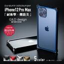 【日本製アルミ削り出し】 ギルドデザイン iPhone12