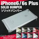 ギルドデザイン iPhone6s Plus バンパー ソリッドバンパー アルミバンパー バンパーケース アルミ スマホ ケース iPhone6Plus 日本製 ギルドデザイン