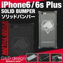 ギルドデザイン iPhone6s Plus バンパー ソリッドバンパー アルミバンパー バンパーケース メタルギアソリッドVコラボ DD Ver アルミ スマホ ケース iPhone6Plus 日本製 ギルドデザイン