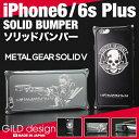 ギルドデザイン iPhone6s Plus バンパー ソリッドバンパー アルミバンパー バンパーケース メタルギア ソリッドVコラボ アルミ スマホ ケース iPhone6Plus 日本製 ギルドデザイン