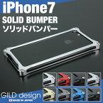 ギルドデザインiPhone7ソリッドバンパーアルミスマホケースカバーiPhone7
