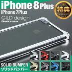 ギルドデザインiPhone7PlusソリッドバンパーアルミスマホケースカバーiPhone7プラス