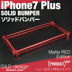 ギルドデザインiPhone7PlusバンパーマットレッドソリッドバンパーアルミスマホケースカバーiPhone7プラス