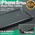 ギルドデザインiPhone7PlusバンパーポリッシュブラックソリッドバンパーアルミスマホケースカバーiPhone7プラス