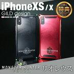 ギルドデザインiPhoneXモンハンリオレウスMONSTERHUNTER:WORLDモンスターハンターソリッドバンパーアルミスマホケースカバーアイフォン10日本製ギルドデザイン