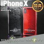 ギルドデザインiPhoneXモンハンネルギガンテMONSTERHUNTER:WORLDモンスターハンターソリッドバンパーアルミスマホケースカバーアイフォン10日本製ギルドデザイン