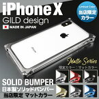 iPhoneXアルミバンパー耐衝撃ケースソリッドバンパーギルドデザインGILDdesignマットシリーズアルミケーススマホケース日本製バンパーSolidbumperforiPhoneXアイフォンX