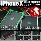 iPhoneXアルミバンパーエヴァンゲリオン耐衝撃ケースソリッドバンパーギルドデザインGILDdesignマットカラーアルミケーススマホケース日本製バンパーSolidbumperforiPhoneXアイフォンXアイホンXiPhone10